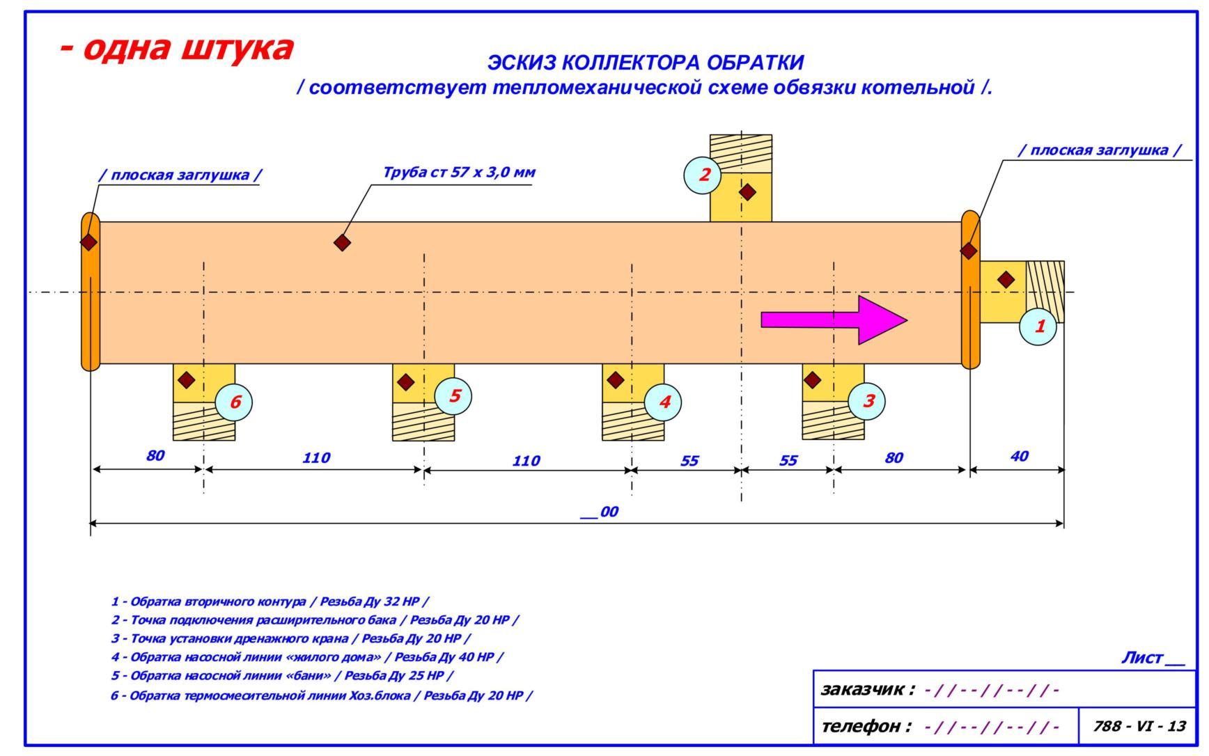 Схемы подключения обратки
