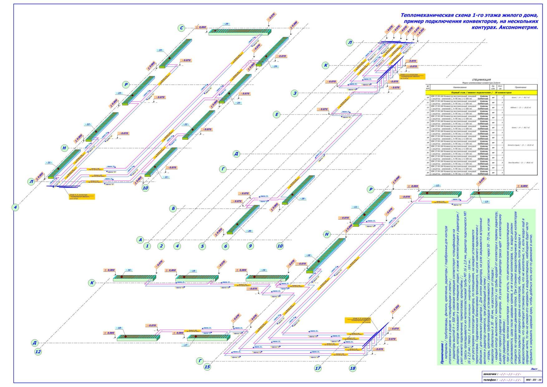 схема отопления прямоточная офисного 2х этажного здания