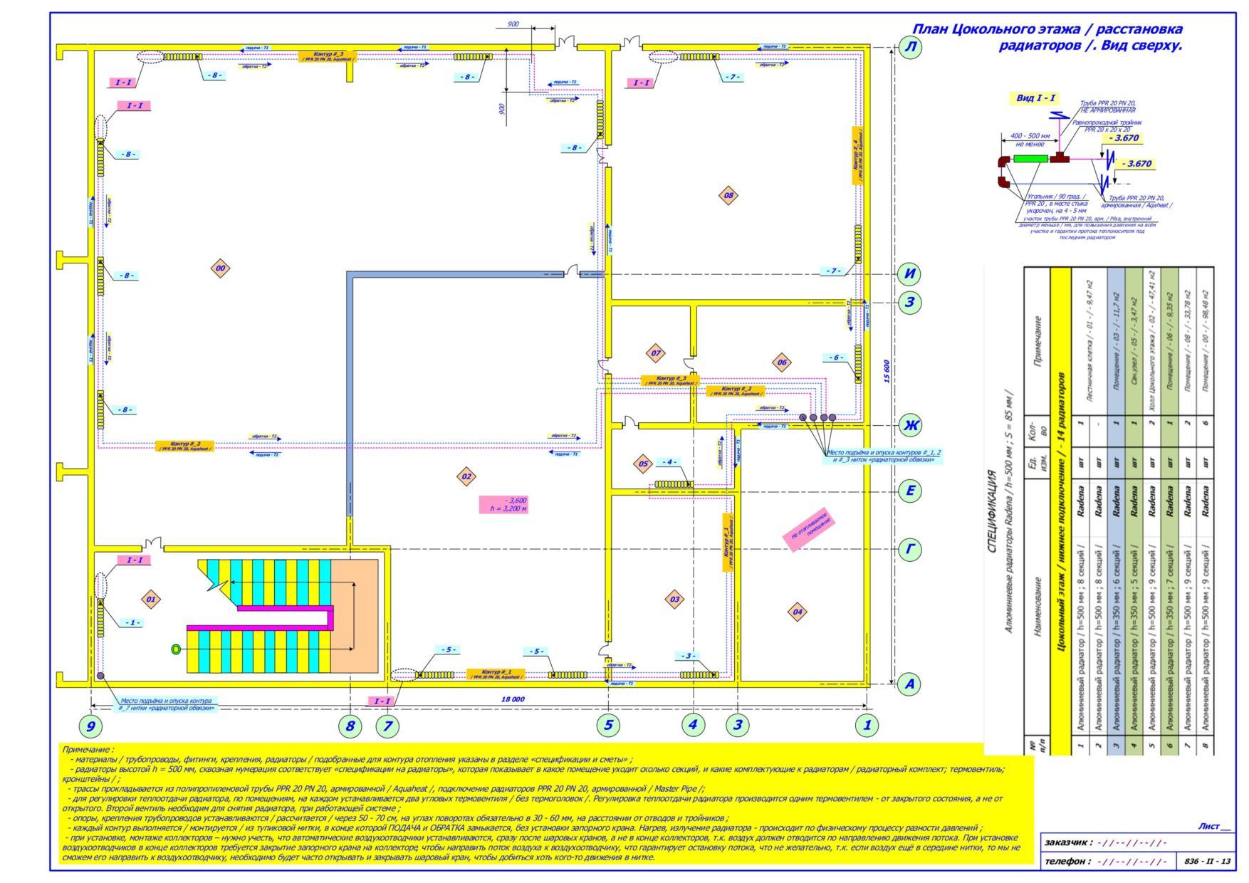 схема комбинированного отопления valtec