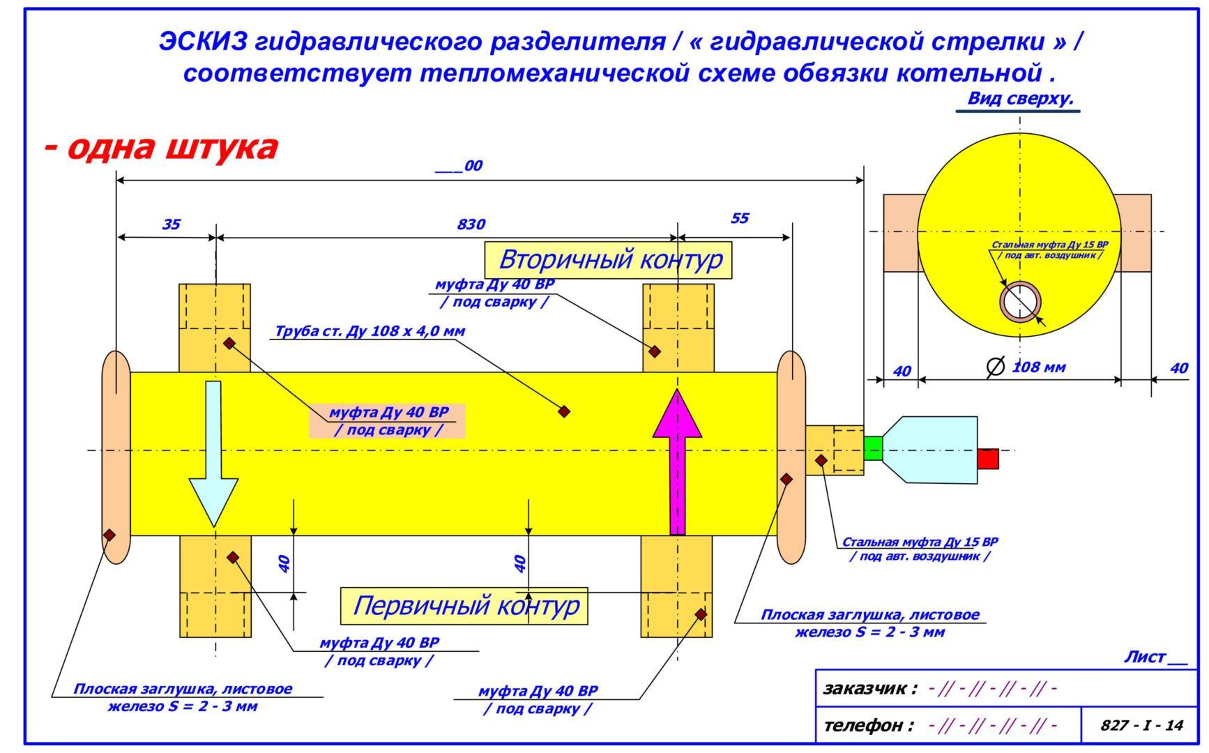 схема подачи при врезке резервного котла