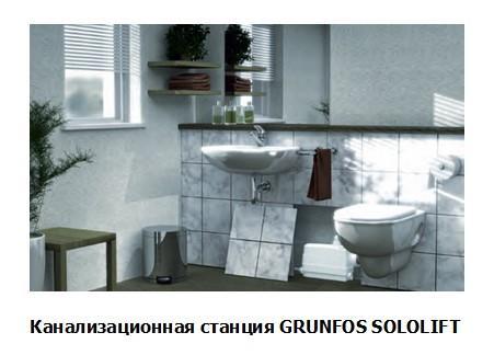 GRUNFOS SOLOLIFT