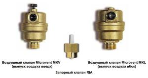 Воздушные клапаны Microvent