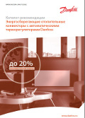 Каталог-рекомендации.Энергосберегающие отопительные конвекторы с автоматическими терморегуляторами - Danfoss