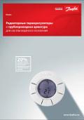 Радиаторные терморегуляторы и трубопроводная арматура