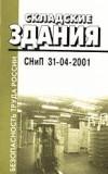 СНиП 31-04-2001