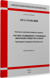 СП 7.13130.2013