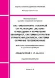 СТО НОСТРОЙ 2.15.10-2011