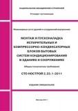 СТО НОСТРОЙ 2.23.1-2011