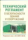 Технический регламент о безопасности зданий и сооружений