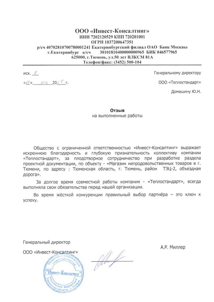 ООО Инвест-Консалтинг